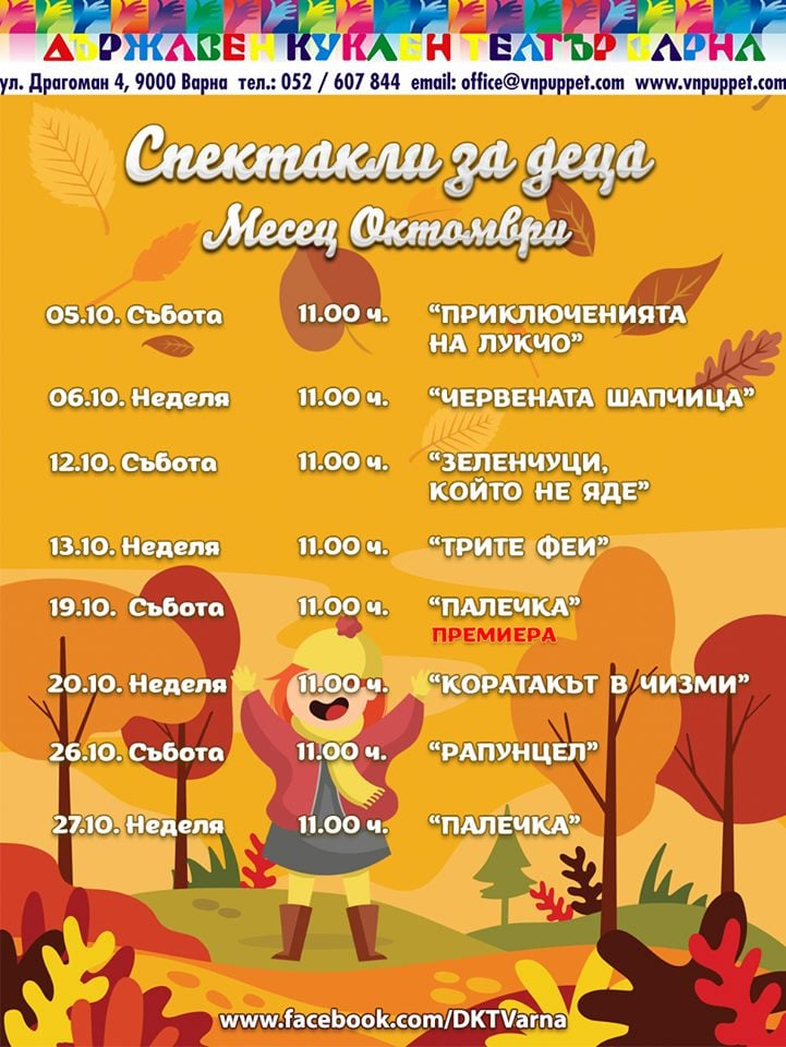 programa oktombri 2019