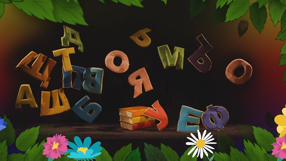 Парад на буквите