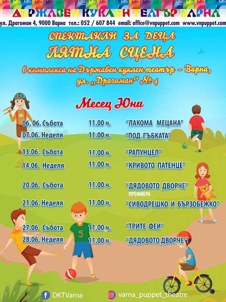 програма-деца-юни-2020